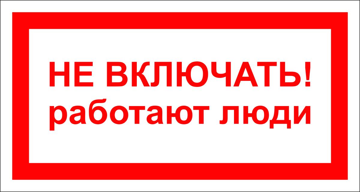 Наклейка информационная Оранжевый Слоник Не включать! Работают люди, 15 х 15 см