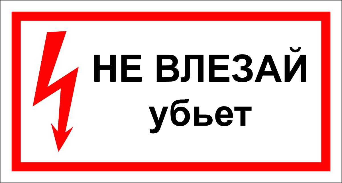 Наклейка информационная Оранжевый Слоник Не влезай! Убьёт, 15 х 15 см