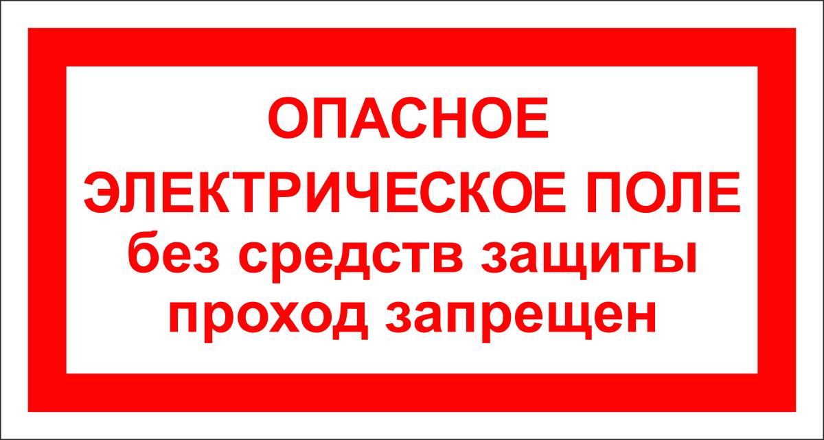 Наклейка информационная Оранжевый Слоник Опасное электрическое поле, 15 х 15 см