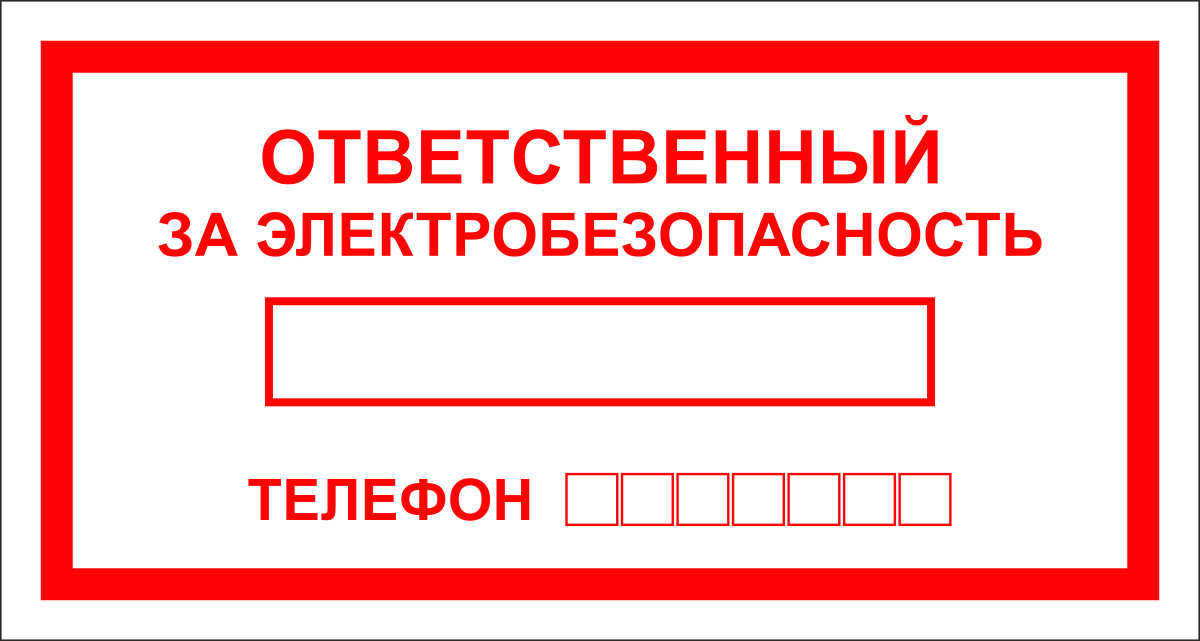 Наклейка информационная Оранжевый Слоник Ответственный за электробезопасность, 15 х 15 см