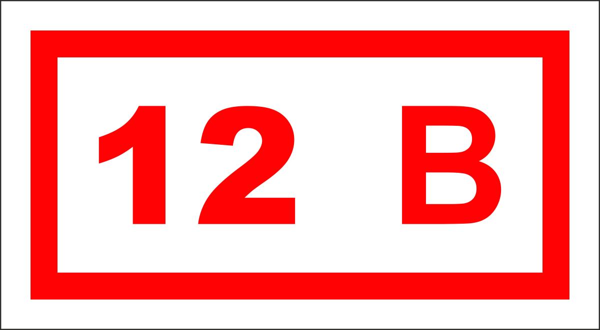Наклейка информационная Оранжевый Слоник Указатель напряжения - 12В, 21 х 29,5 см, 15 шт таблички информационные оранжевый слоник наклейка информационная место для мусора 2 шт