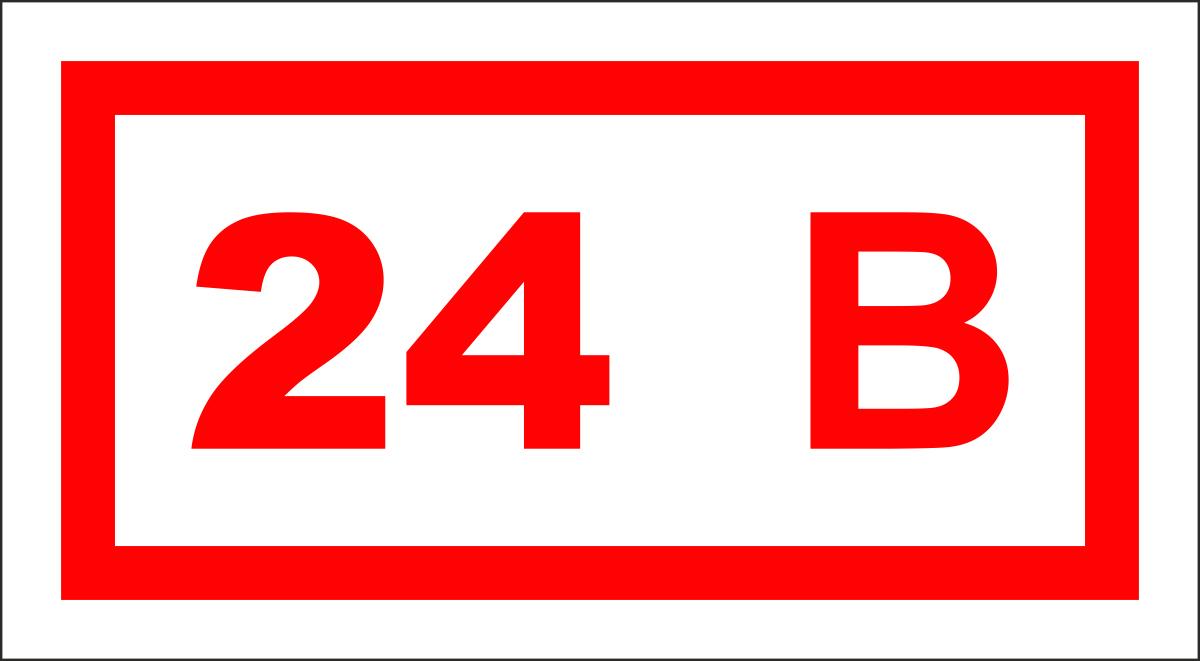 Наклейка информационная Оранжевый Слоник Указатель напряжения - 24В, 21 х 29,5 см, 15 штINE011RGBИнформационные наклейки предназначенны для предупреждения людей о непосредственной или возможной опасности, запрещения, предписания или разрешения определенных действий, а также для информации о расположении объектов и средств, использование которых ислючает или снижает воздействие опасных и (или) вредных факторов.