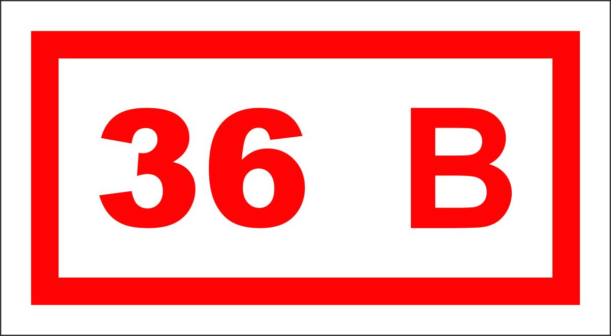 Наклейка информационная Оранжевый Слоник Указатель напряжения - 36В, 21 х 29,5 см, 15 штINE012RGBИнформационные наклейки предназначенны для предупреждения людей о непосредственной или возможной опасности, запрещения, предписания или разрешения определенных действий, а также для информации о расположении объектов и средств, использование которых ислючает или снижает воздействие опасных и (или) вредных факторов.