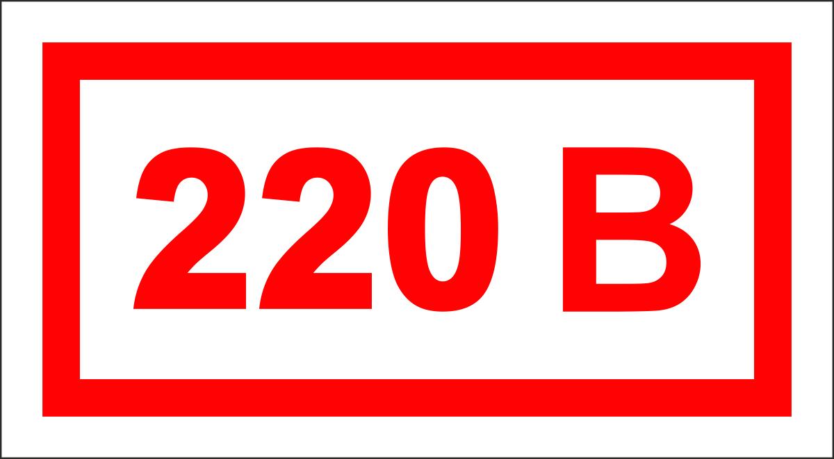 Наклейка информационная Оранжевый Слоник Указатель напряжения - 220В, 21 х 29,5 см, 15 штINE013RGBИнформационные наклейки предназначенны для предупреждения людей о непосредственной или возможной опасности, запрещения, предписания или разрешения определенных действий, а также для информации о расположении объектов и средств, использование которых ислючает или снижает воздействие опасных и (или) вредных факторов.