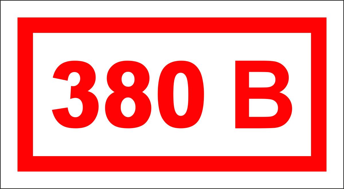 Наклейка информационная Оранжевый Слоник Указатель напряжения - 380В, 21 х 29,5 см, 15 штINE014RGBИнформационные наклейки предназначенны для предупреждения людей о непосредственной или возможной опасности, запрещения, предписания или разрешения определенных действий, а также для информации о расположении объектов и средств, использование которых ислючает или снижает воздействие опасных и (или) вредных факторов.