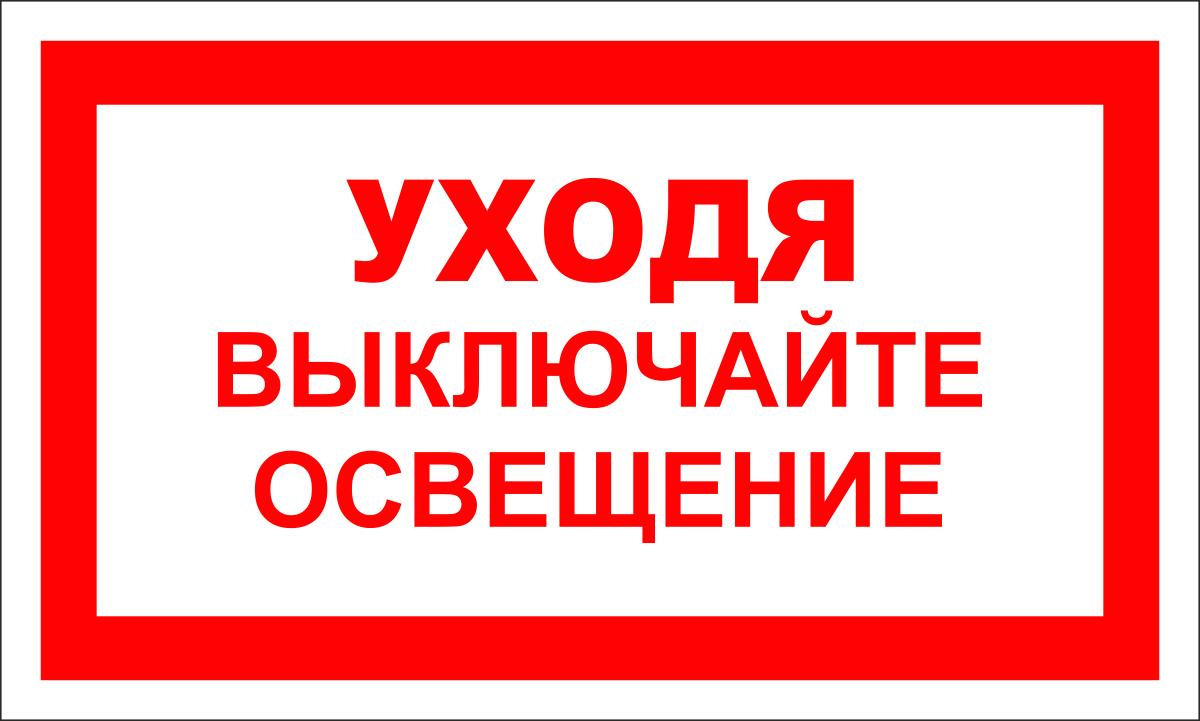 Наклейка информационная Оранжевый Слоник Уходя выключайте освещение, 15 х 15 см