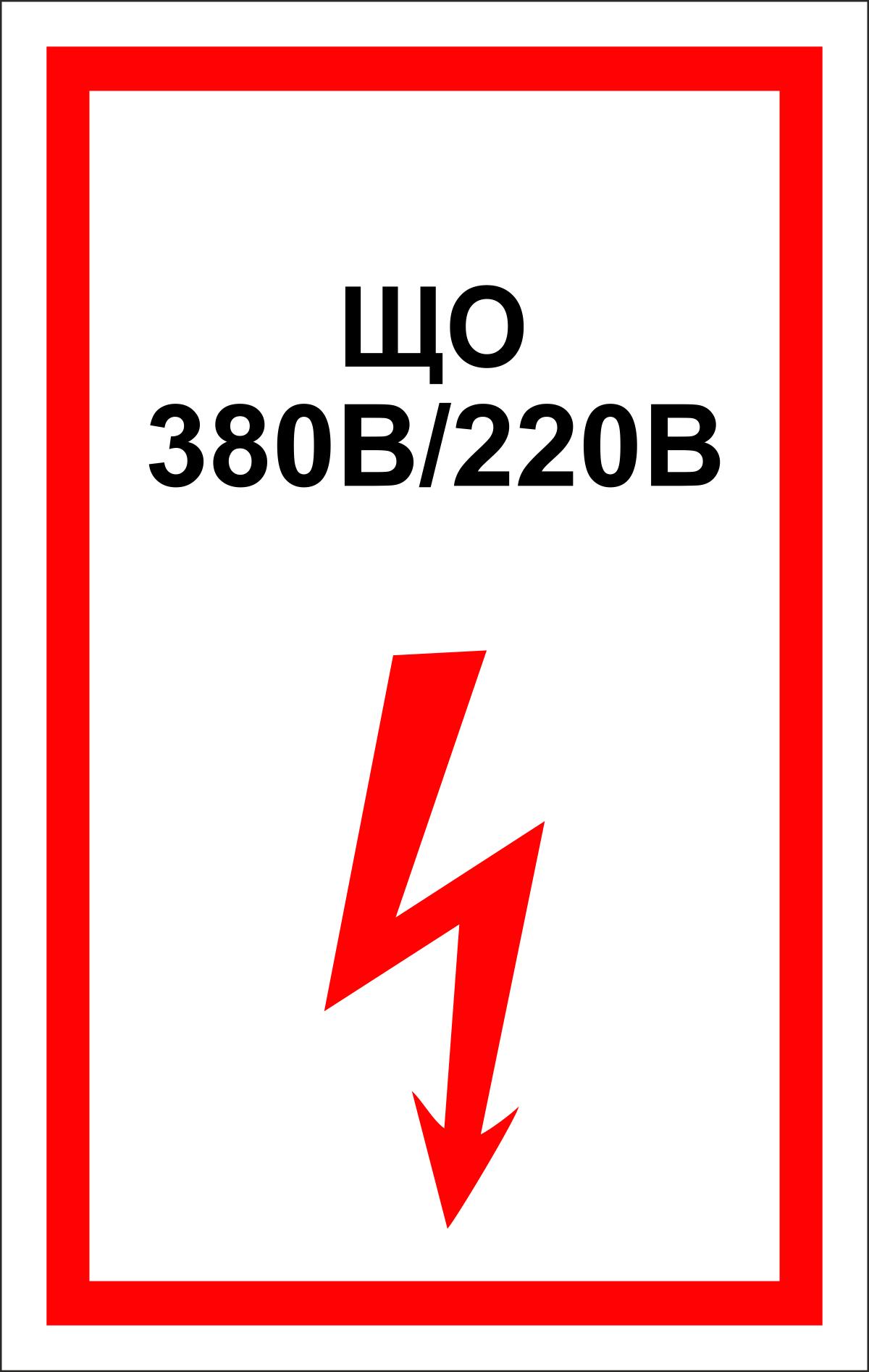 Наклейка информационная Оранжевый Слоник ЩО 380В/220В, 15 х 15 см
