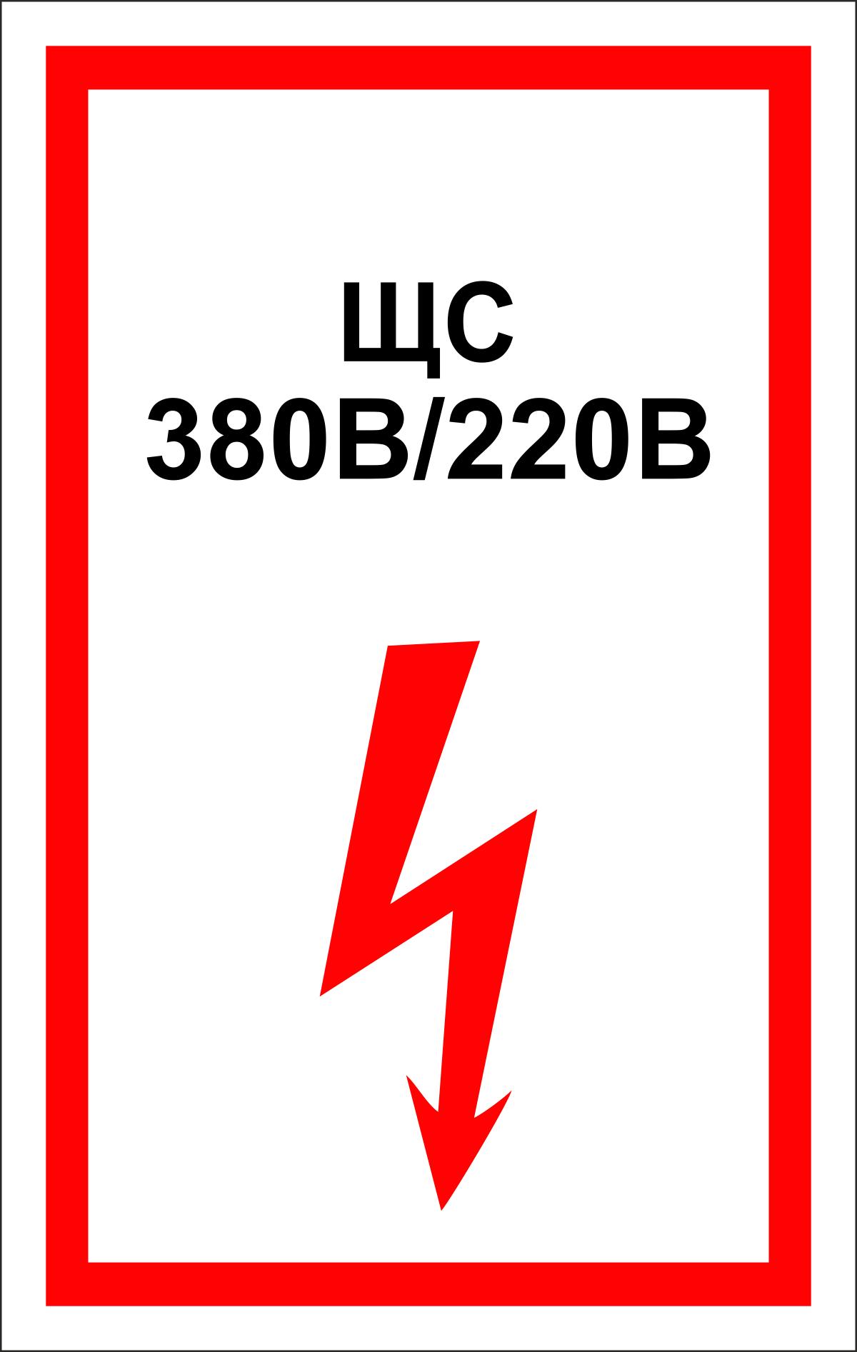 Наклейка информационная Оранжевый Слоник ЩС 380В/220В, 15 х 15 см