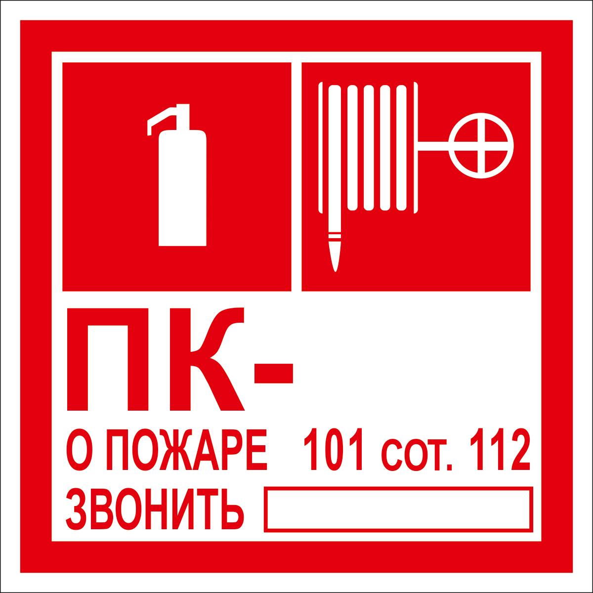 Наклейка информационная Оранжевый Слоник Пожарный кран, 15 х 15 см. INF010RGB