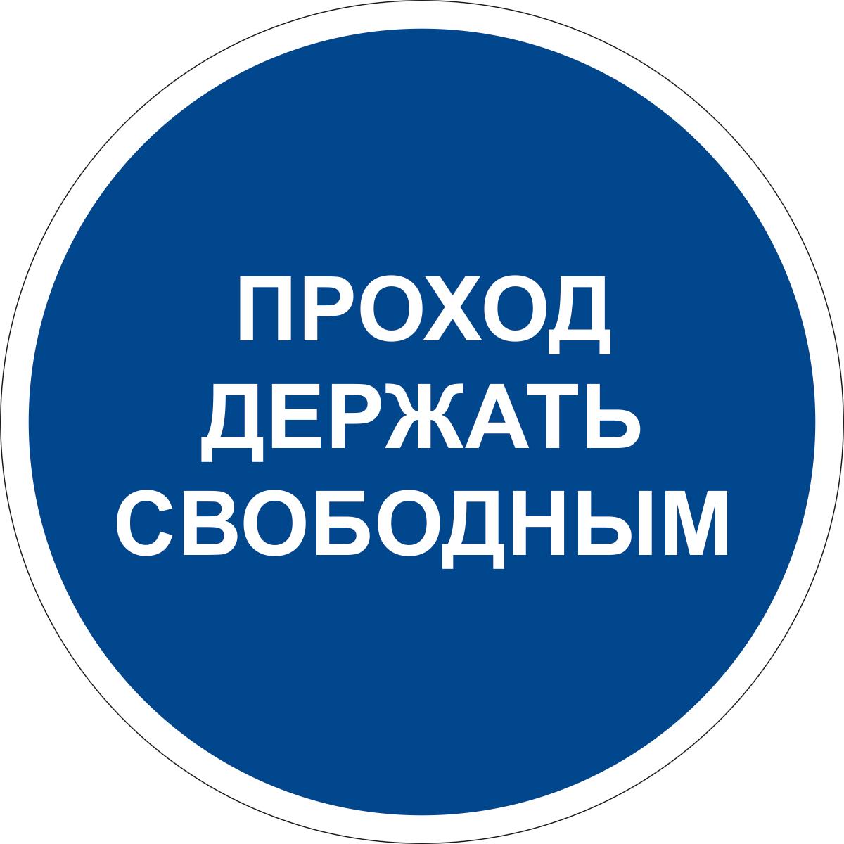 Наклейка информационная Оранжевый Слоник Проход держать свободным, 15 х 15 см