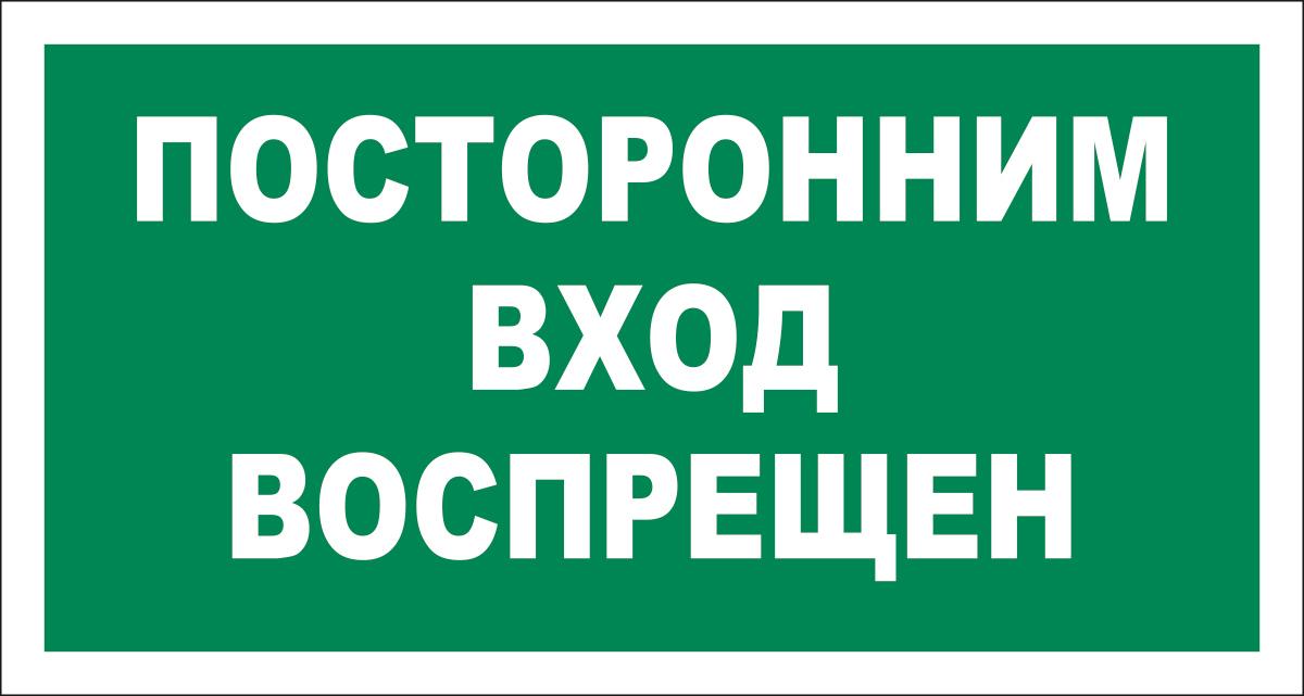 Наклейка информационная Оранжевый Слоник Посторонним вход воспрещен, 15 х 15 см наклейка автомобильная оранжевый слоник герб россии виниловая цвет черный