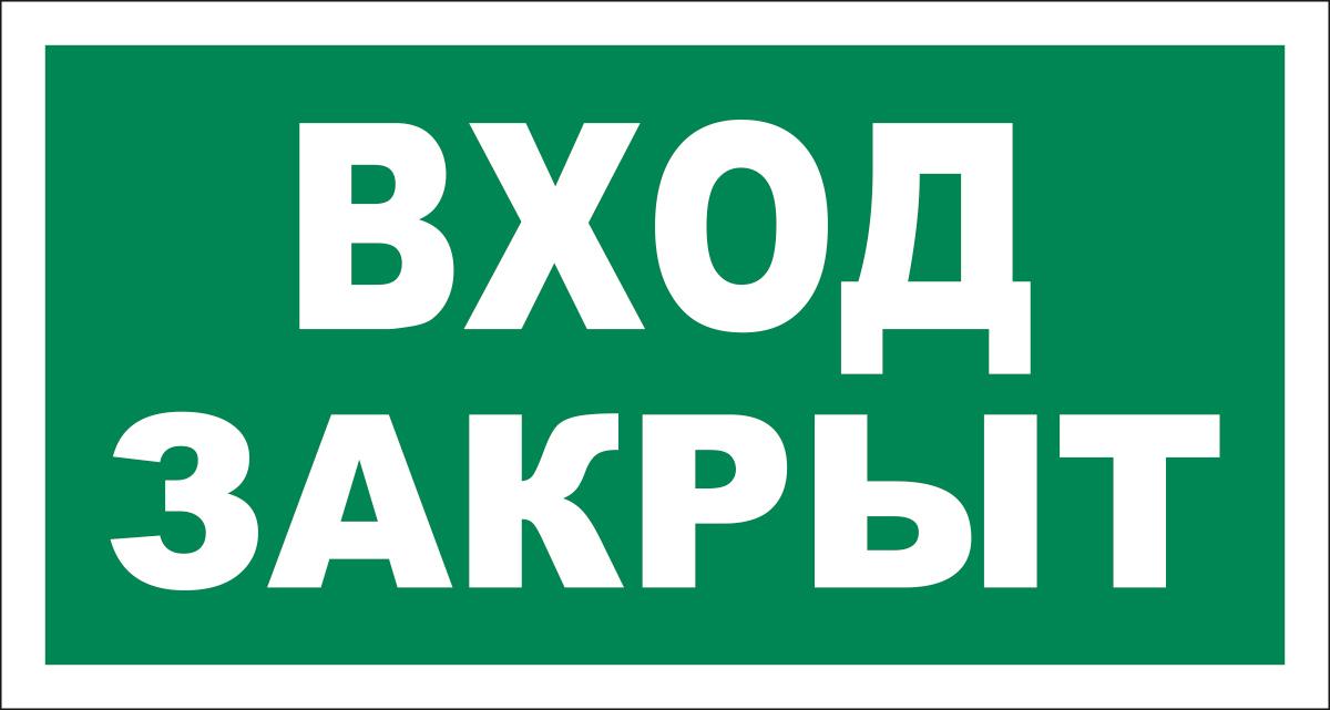 Наклейка информационная Оранжевый Слоник Проход закрыт, 15 х 15 см