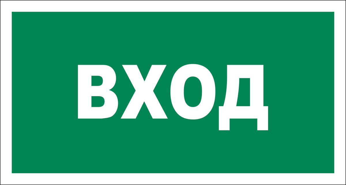 Наклейка информационная Оранжевый Слоник Указатель входа Rus, 15 х 15 см