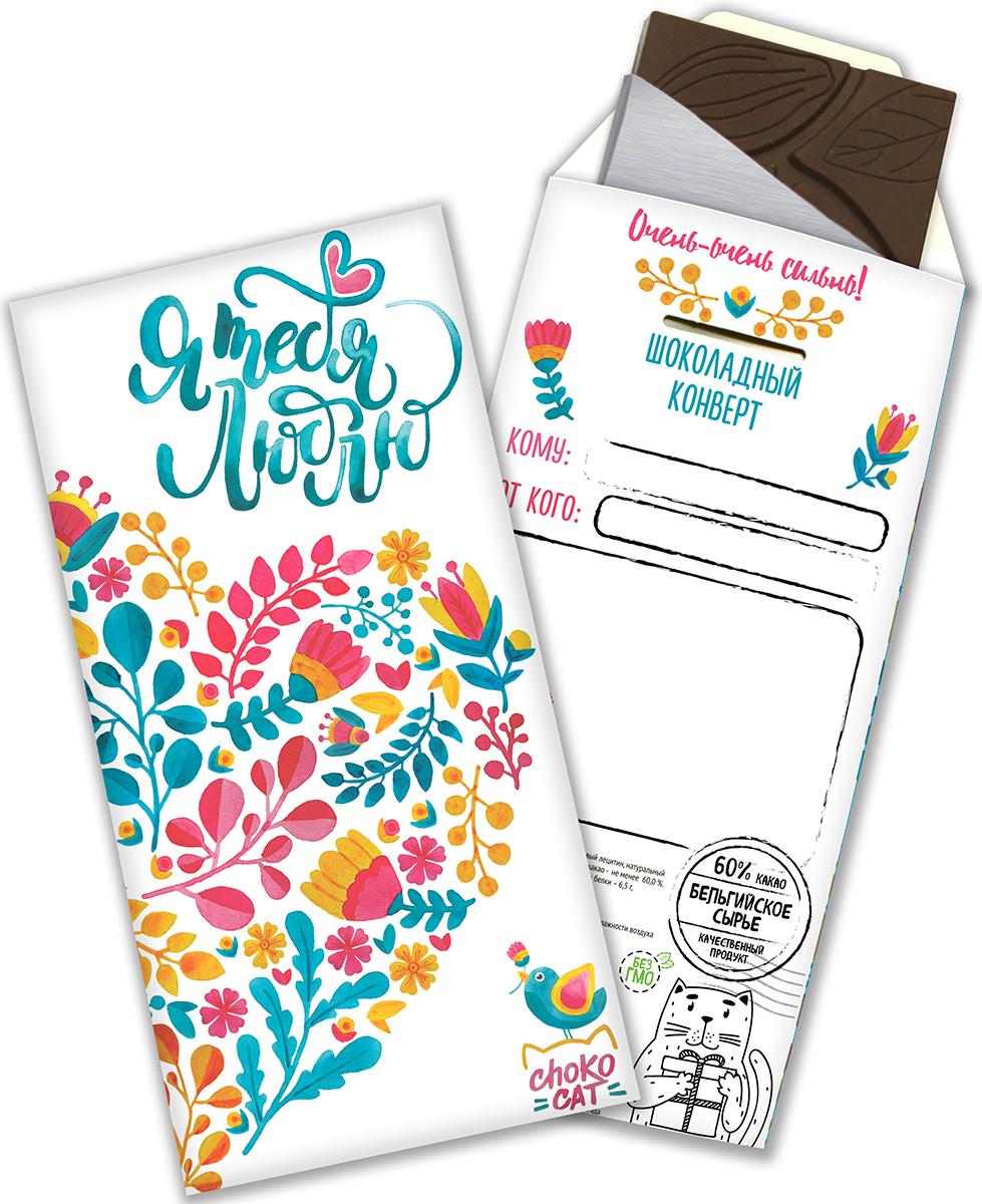 Chokocat Я тебя люблю шоколадный конверт, 85 г chokocat любимой маме открытка с шоколадом 20 г