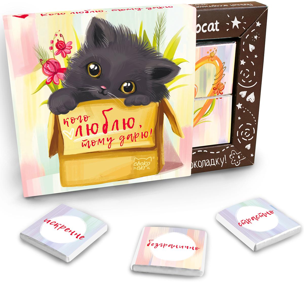 Chokocat Кого люблю тому дарю молочный шоколад, 60 г chokocat с днем рождения темный шоколад 85 г