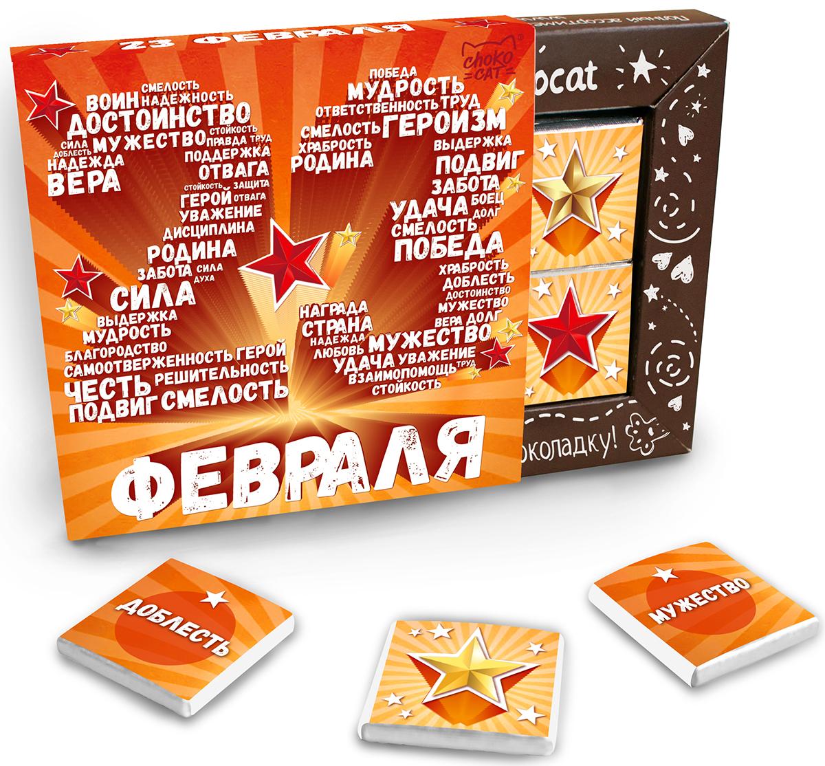 Chokocat С 23 февраля молочный шоколад, 60 г nestle молочко nestle nestogen 3 нестожен 700 г