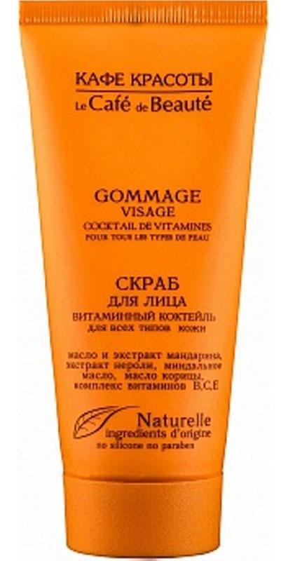 Кафе Красоты Скраб для лица Витаминный коктейль (для всех типов кожи) 100мл04061136227Нежный скраб на основе мельчайших частиц сахара эффективно очищает кожу лица, выравнивает рельеф, делая ее нежной и гладкой. Активные ингредиенты насыщают кожу витаминами и микроэлементами, оказывая полноценный уход.