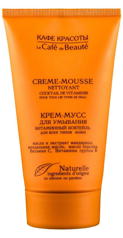 Кафе Красоты Крем-мусс для умывания Витаминный коктейль (для всех типов кожи) 150млKM 0017Крем-мусс с нежной тающей текстурой эффективно очищает кожу лица, насыщает витаминами и полезными микроэлементами, дарит ощущение комфорта и свежести. Экстракт нероли тонизирует кожу, способствует ее активной регенерации.