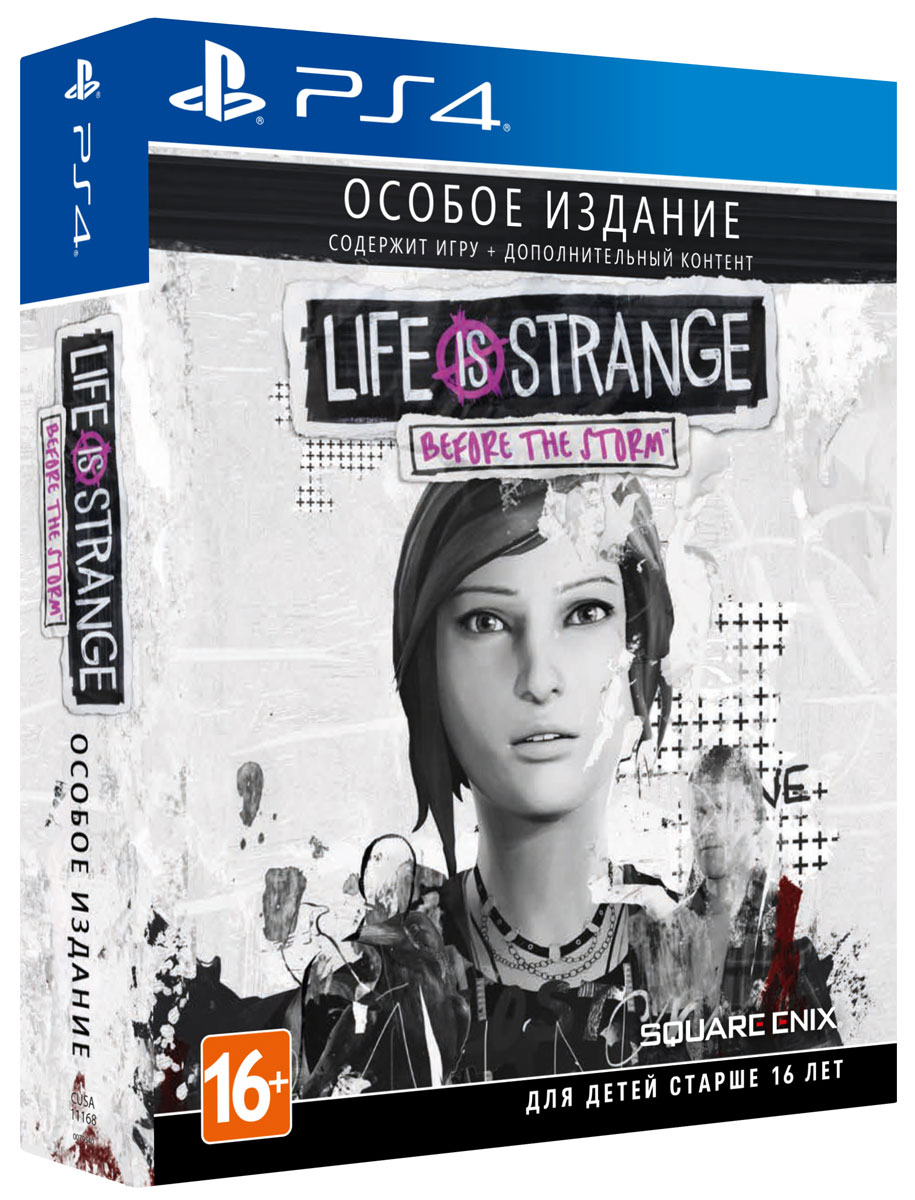Life is Strange: Before the Storm. Особое издание (PS4) кружка printio life is strange before the storm
