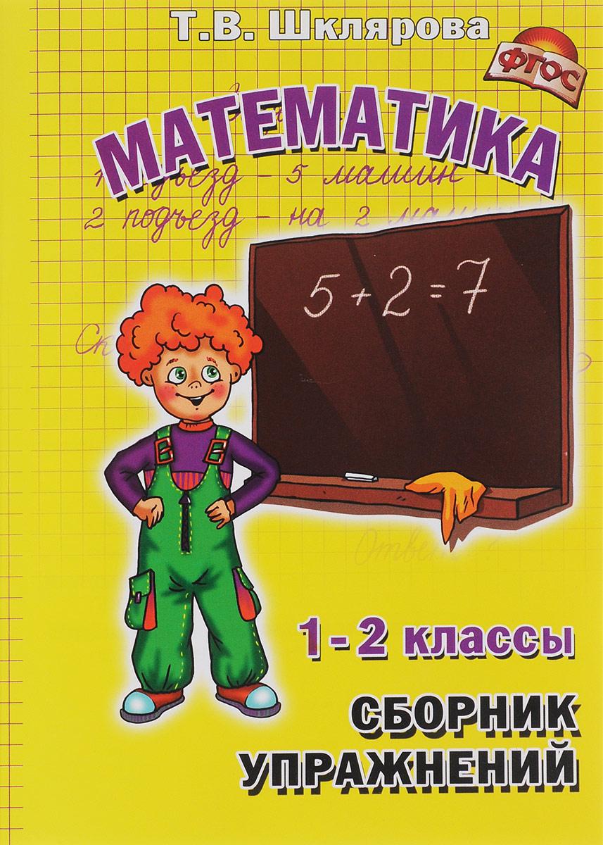 Т. В. Шклярова Математика. 1-2 классы. Сборник упражнений математика для малышей я считаю до 100