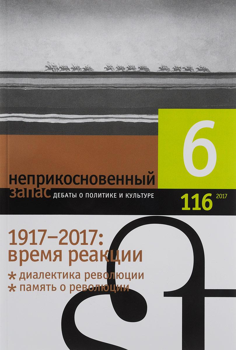 Неприкосновенный запас. № 6(116). 2017 неприкосновенный запас дебаты о политике и культуре 6 110 2016