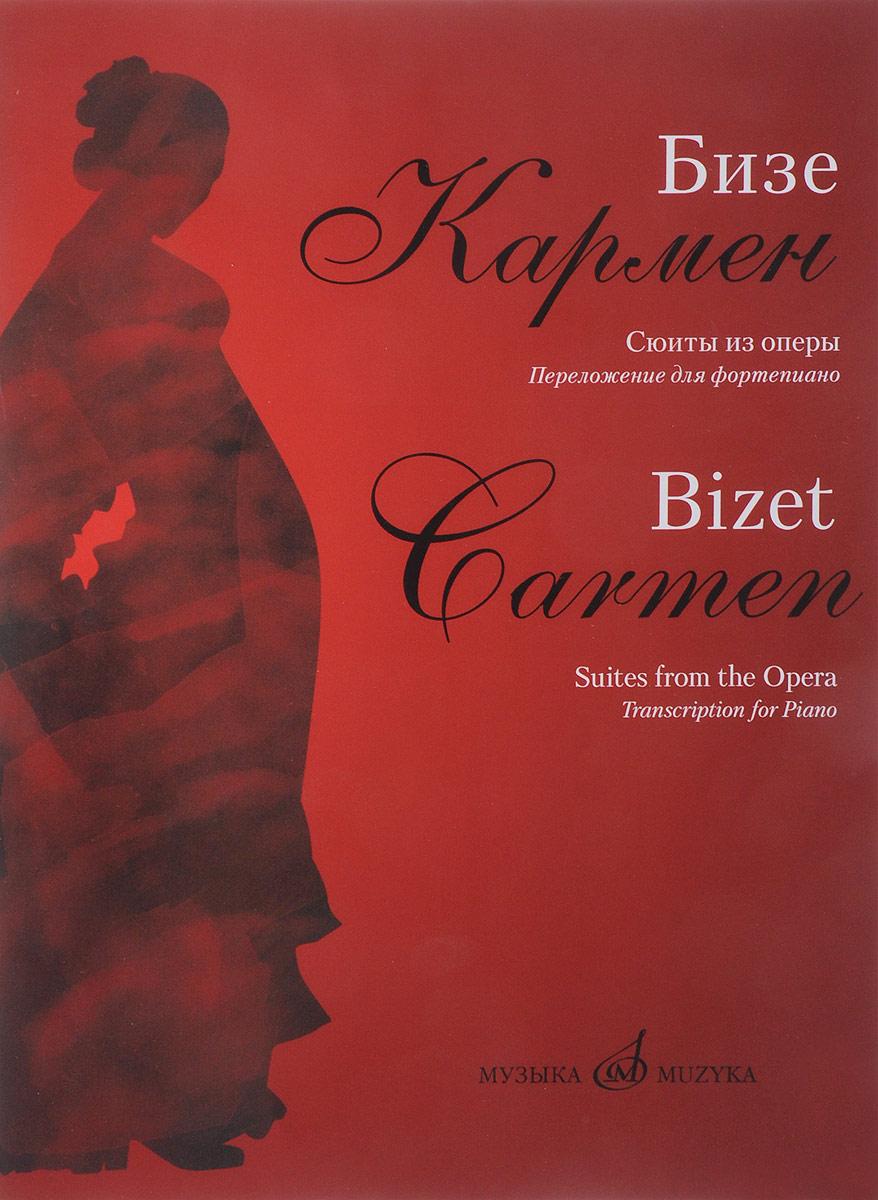 Ж. Бизе Кармен. Сюиты из оперы abba легкое переложение для фортепиано гитары