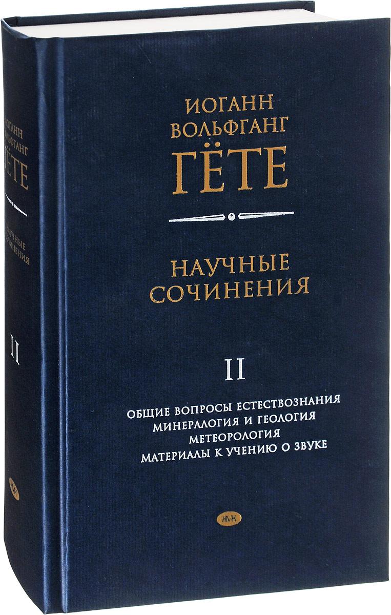 Иоганн Вольфганг Гете Иоганн Вольфганг Гете. Научные сочинения. В 3 томах. Том 2 иоганн вольфганг гёте найкращі вірші