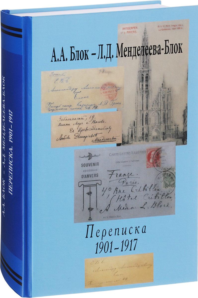 А. А. Блок - Л. Д. Менделеева-Блок. Переписка 1901-1917 системный блок