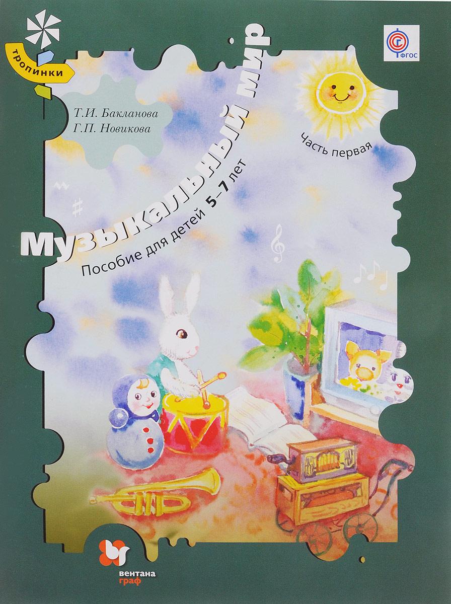 Т. И. Бакланова,Г. П. Новикова Музыкальный мир. Пособие для детей 5-7 лет. В 2-х частях. Часть 1 в п новикова математика в детском саду сценарии занятий c детьми 5 6 лет
