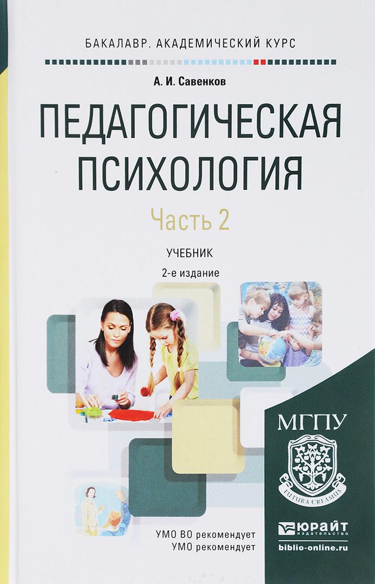 Zakazat.ru: Педагогическая психология. Учебник. В 2 частях. Часть 2. А. И. Савенков
