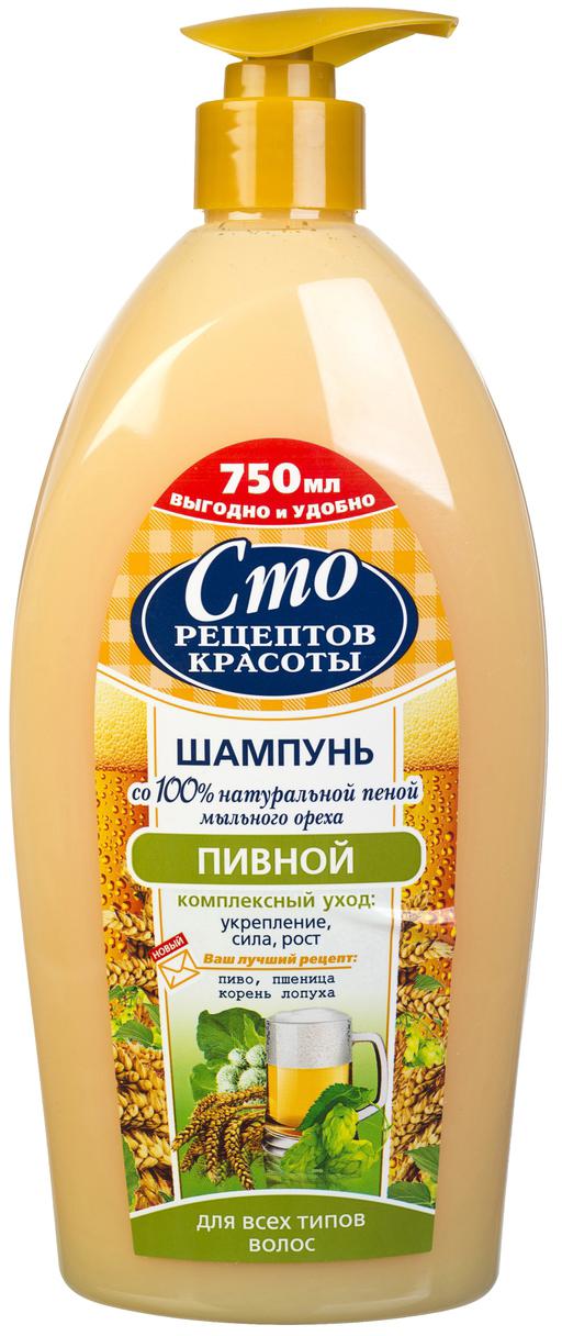 Сто рецептов красоты Шампунь Пивной 750 мл65501129Рецепт из пшеницы и пива идеально подходит для комплексного ухода, укрепления и роста волос.Пиво питает волосы изнутри и восстанавливают поврежденные пряди. А пшеница, благодаря огромному количеству витаминов и микроэлементов способствует регенерации структуры волос.Шампунь создан на основе мыльного ореха - он образует 100% натуральную пену, которая ph-сбалансирована с ph кожи, что позволяет избежать сухости, которую вызывают обычные средства. А удобный флакон с дозатором сделает применение еще приятнее! Большая упаковка - хватит надолго!Результат: ухоженные красивые волос