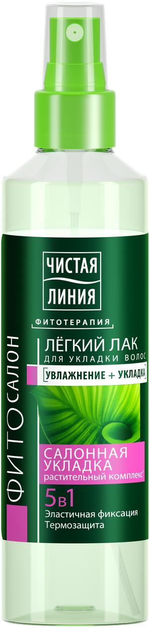 Чистая Линия Лак для укладки волос Термозащита, 160 мл32465621Идеальная укладка и здоровые волосы - теперь легко! Лак для укладки волос Чистая Линия Термозащита прекрасно увлажняяет и обеспечивает идеальную фиксацию без эффекта склеивания, липкости и утяжеления. Благодаря природному уф-фильтру средство защищает волосы от вредного воздействия окружающей среды. Совет: нанесите легкий лак-спрей «Термозащита» на влажные или сухие волосы перед использованием плойки или утюжка. Результат: Идеальная фиксация на 12 часов!