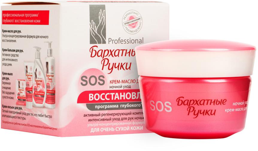 Бархатные Ручки Крем-масло для рук SOS восстановление, 45 мл крем для сухой кожи рук календула и масло смородины green mama 100 мл