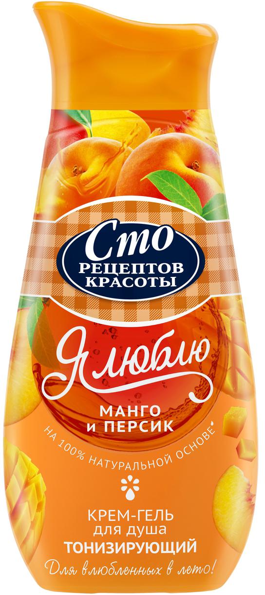 Сто рецептов красоты крем-гель для душа тонизирующий, 250 мл67137166Крем-гель для душа СТО РЕЦЕПТОВ КРАСОТЫ Тонизирующий создан на 100% натуральной основе и содержит в своем составе сок персика и сок манго. Чарующий аромат для влюбленных в лето! Соблазнительный аромат тропических фруктов подарит летнее настроение и зарядит энергией! Кремообразная формула геля, рН-нейтральная и сознанная на 100% натуральной основе, увлажняет и тонизиреет кожу