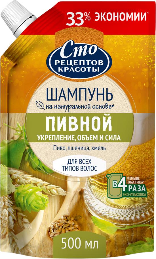 Сто рецептов красоты Шампунь Пивной, 500 мл67262877Рецепт из пшеницы и пива идеально подходит для комплексного ухода, укрепления и роста волос.Пиво питает волосы изнутри и восстанавливают поврежденные пряди. А пшеница, благодаря огромному количеству витаминов и микроэлементов способствует регенерации структуры волос.Шампунь создан на основе мыльного ореха - он образует 100% натуральную пену, которая ph-сбалансирована с ph кожи, что позволяет избежать сухости, которую вызывают обычные средства. А удобный флакон с дозатором сделает применение еще приятнее! Большая упаковка - хватит надолго!Результат: ухоженные красивые волосы!