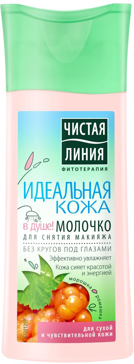 Чистая Линия Молочко для снятия макияжа Идеальная кожа, 100 мл67220339ИДЕАЛЬНАЯ КОЖА МОЛОЧКО для снятия макияжа в душе! БЕЗ КРУГОВ ПОД ГЛАЗАМИ Эффективно увлажняет Кожа сияет красотой и энергией морошка ромашка для сухой и чувствительной кожи НОВЫЙ ФОРМАТ УХОДА!* Снимай макияж прямо В ДУШЕ! Эффект 1000 лайков Потребительские свойства подтверждены при участии 100 девушек, min 85% согласившихся, РФ, 2016. *в ассортименте бренда ЧИСТАЯ ЛИНИЯ Не является лекарственным средством. Описание бренда ? Чистая линия - российский косметический бренд, который основан на строгих принципах Фитотерапии, с впечатляющей историей. Задача Чистой линии - беречь и заботиться о естественной красоте и молодости российских женщин, делая их жизнь счастливее с каждым днем. Сегодня, Чистая линия – это один из самых больших брендов самой большой страны!