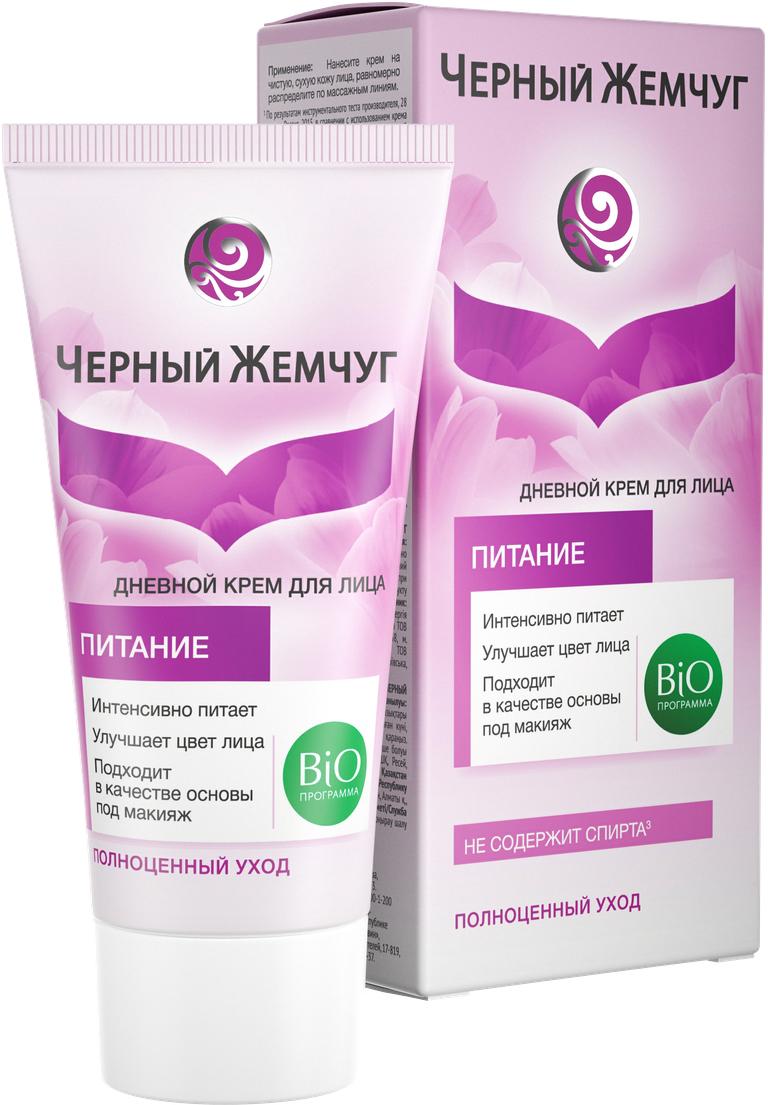 Черный жемчуг BIO-программа Дневной крем для лица для сухой и чувствительной кожи, 45 мл крем bodyton крем для лица дневной 30 мл