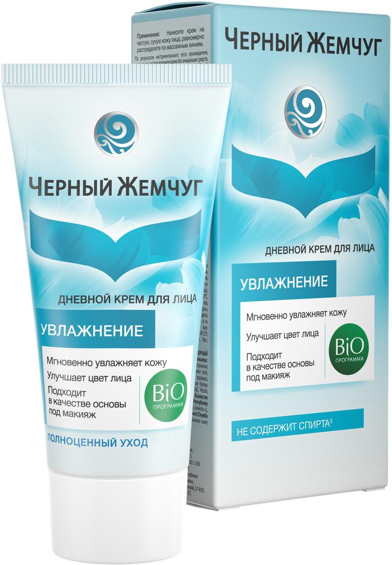 Черный жемчуг BIO-программа дневной крем для лица для нормальной и комбинированной кожи, 45 мл крем bodyton крем для лица дневной 30 мл