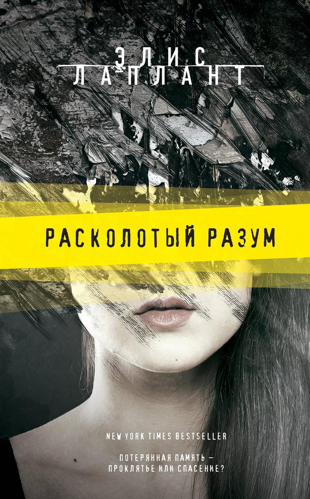 Элис Лаплант Расколотый разум
