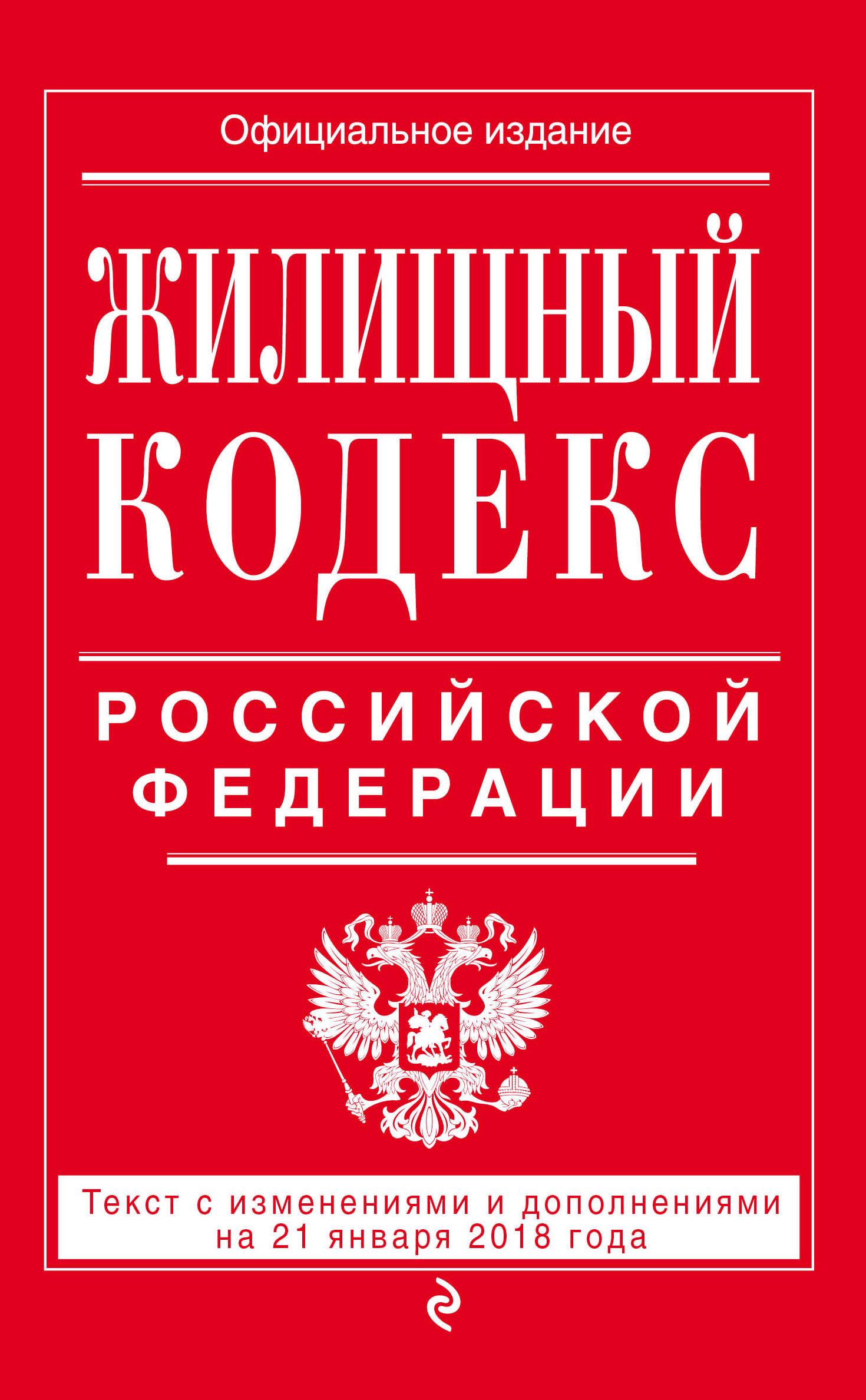 9785040921935 - Жилищный кодекс Российской Федерации - Книга