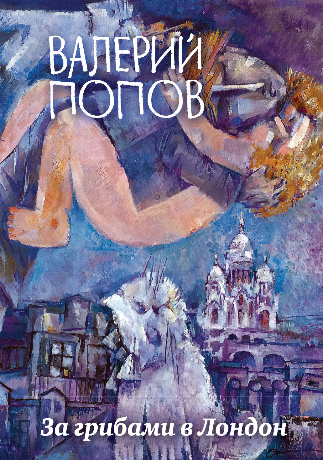 Валерий Попов За грибами в Лондон ISBN: 978-5-04-090793-9 попов в за грибами в лондон page 5