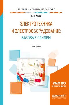 Электротехника и электрооборудование. Базовые основы. Учебное пособие