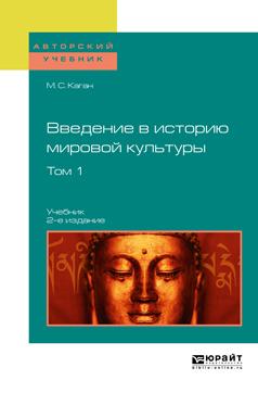 Введение в историю мировой культуры. Учебник. В 2 томах. Том 1