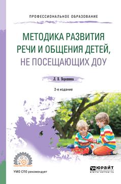 Методика развития речи и общения детей, не посещающих доу