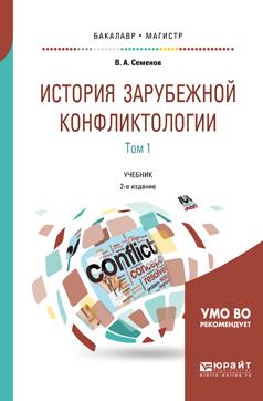 История зарубежной конфликтологии в 2 т. Том 1. Учебник для бакалавриата и магистратуры