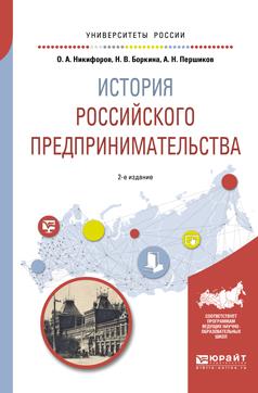 История российского предпринимательства. Учебное пособие для академического бакалавриата