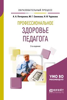 Профессиональное здоровье педагога. Учебное пособие