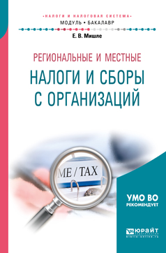 Региональные и местные налоги и сборы с организаций. Учебное пособие