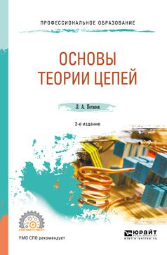 Л. А. Потапов Основы теории цепей. Учебное пособие
