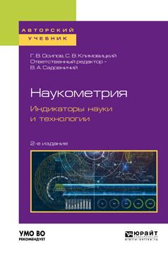 Наукометрия. Индикаторы науки и технологии. Учебное пособие